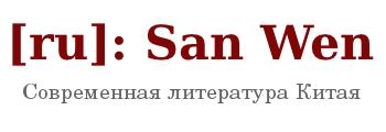 [ru]: San Wen