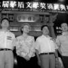 Литературная премия Мао Дуня 2005 года