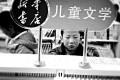 Бум детской китайской литературы