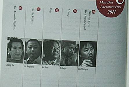 Литературная премия Мао Дуня 2011 года